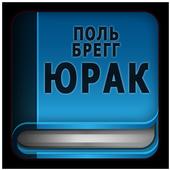 Юрак - Поль Брегг 1.0