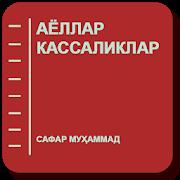 Аёллар кассаликлар 6.0