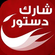 Sharek Dostor 2.0