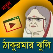 ঠাকুরমার ঝুলি কার্টুন - Thakurmar Jhuli 1.0