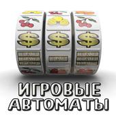 Игровые автоматы онлайн 6.4