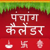 Gujarati Calendar 2019 1 12 APK Download - Android Books