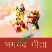 Bhagavad Gita In Hindi 1.0.10