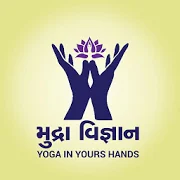 Mudra Vigyan in Gujarati 1.1.2