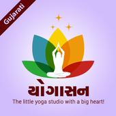 Yogasana In Gujarati 1.0.12