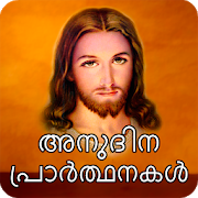 Top 49 Apps Similar to Prarthana Malayalam Prayers