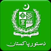 دستور پاکستان - Constitution of Pakistan URDU 1.0