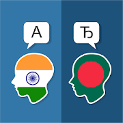 Hindi Bengali Translator 2 3 9 APK Download - Android
