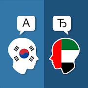 Korean Arabic Translator 2.3.6