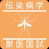 伝染病学-獣医国試