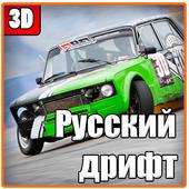 Русский дрифт 1