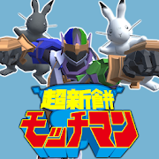 MOTCHI MAN : MochiMotchin Punch 1.11