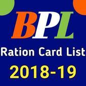 All India BPl List 2018 : Ration Card List 1.0