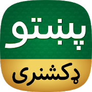 Offline Pashto Dictionary 1.0.9