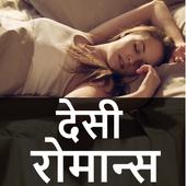 कुंवारे लडको के लिए मजेदार कहानिया- Majedar Kahani 1.0