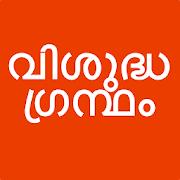 Vishudhagrandham 1.2