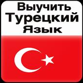 Выучить Турецкий Язык 1.0