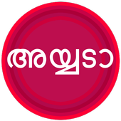 Ayyada - Malayalam Movie Dialogues