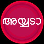 Ayyada - Malayalam Movie Dialogues 2.3