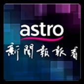 Astro AEC Evening Edition 2.0