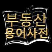 공인중개사 용어사전(부동산) 0.0.7
