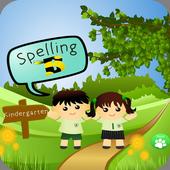 Spelling Bee for Kindergarten 1.0