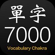 單字查克拉 - 英文7000單字輕鬆學 1.5