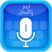 Urdu (Pakistan) Voice Typing Keyboard 1.0