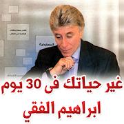 com.voonoon.ghair_hayatak_ibrahim_elfeky 1.0