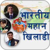 भारतीय महान खिलाड़ी - Famous Player list 1.0
