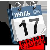 Календарь в строке сост. Free 1.4.2
