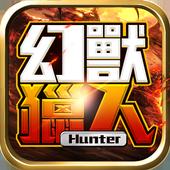 幻獸獵人Plus 2.7.1