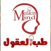 طب العقول وغذاء النفوس 0.1