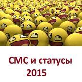 Статусы и смс 2015 0.1