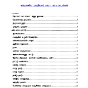 bharathiar kavithaigal tamil 0 1 APK Download - Android Education Apps