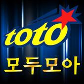 스포츠토토 - 와이즈토토 스포츠분석 지존 1.3