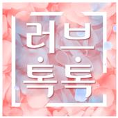 조건 만남 돌싱 채팅어플-러브톡톡 0.1