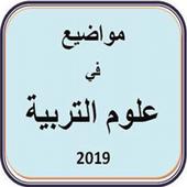 علوم التربية - sciences de l' éducation 2019 1.0