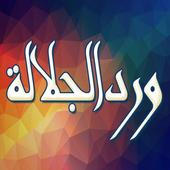 ورد الجلالة ودعاءها لسيدى عبد القادر الجيلاني 1.0