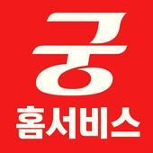 궁홈타이 - 출장마사지 서울출장타이마사지, 태국, 아로마, 홈타이, 할인정보, 이벤트 1.0