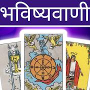 Hindi Tarot Card Reading- हिंदी टैरो कार्ड रीडिंग 2.2