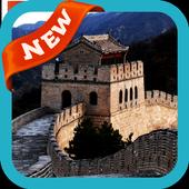 Wall Of China Wallpaper 2.0