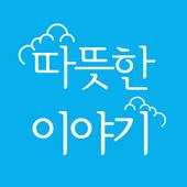 따뜻한이야기 - 좋은글모음어플,좋은글귀,감동글 2.0.3