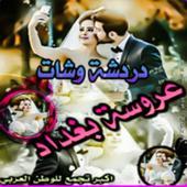 دردشة عروس بغداد 0.1