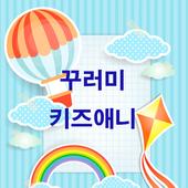 꾸러미 키즈애니 - 최고의 어린이 동영상, 유아 동영상 1.0.0