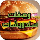 com.wasafat.sandwich 2.0