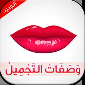 وصفات التجميل Wasafat tajmil 1.3.2