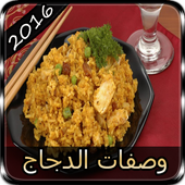 وصفات دجاج لذيذة 2016 1.0.0