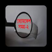 ব্যোমকেশ সমগ্র (ব্যোমকেশ বক্সী)2 1.0.0