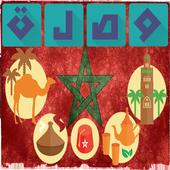 وصلة مغربية 2018 wasla maroc كلمات متقاطعة مغربية 1.0